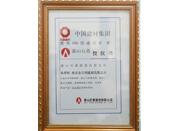 金空间获得中国建材集团泰山石膏授权书