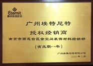 金空间成为广州埃特尼特授权经销商